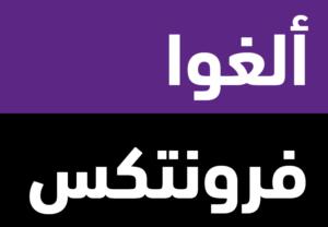 AF Logo_Arabic